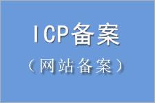 正规网站ICP代备案服务